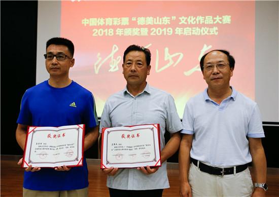 """中国体育彩票""""德美山东""""文化作品大赛颁奖仪式举行"""